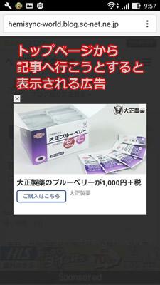 so-netブログスマホ表示 広告