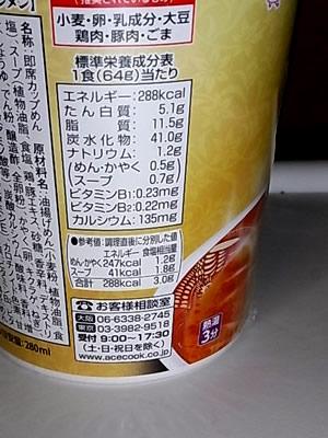 エースコック 花椒風味のスパイス香るうま辛スープ 酸辣湯麺の成分表示