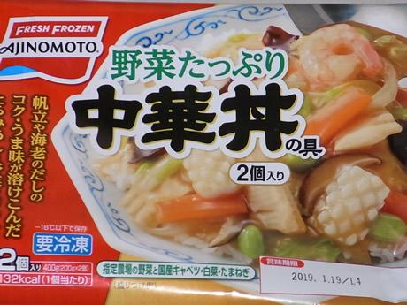 味の素の冷凍「野菜たっぷり中華丼の具」