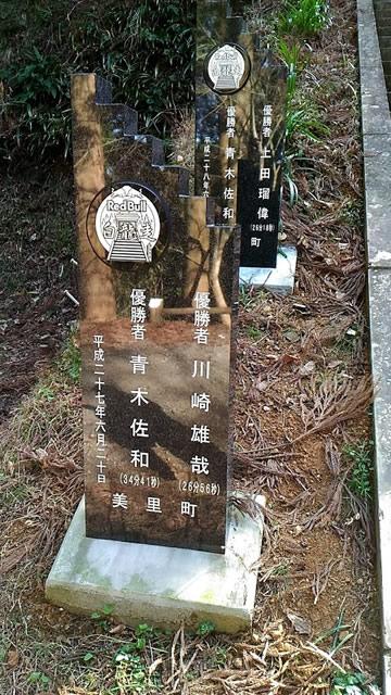 白龍走の記念碑