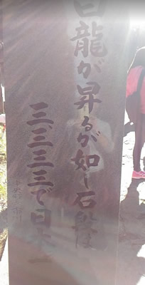 日本一の石段 3333段目