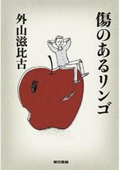 「傷のあるリンゴ」外山滋比古