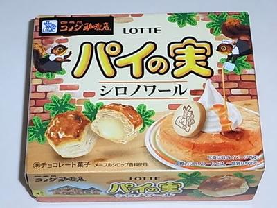 パイの実 コメダ珈琲(コーヒー)店監修シロノワール