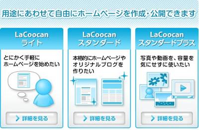 @niftyホームページサービス(Lacoocan)