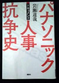 panasonic-kososhi.JPG