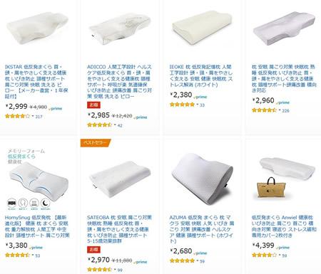 Amazon 人間工学 枕