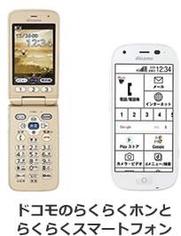 らくらくホンとらくらくスマートフォン