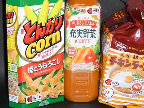 とんがりコーン(ハウス食品)とチキンラーメン(日清食品)と充実野菜(伊藤園)