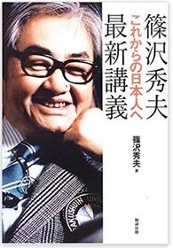 篠沢教授の本