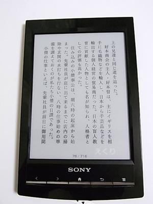 sony-reader-t1.jpg