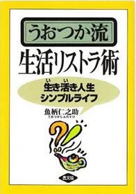 uotsuka-restructure.JPG