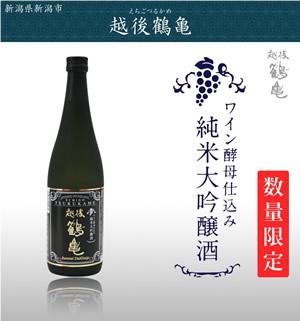 ワイン酵母でつくった日本酒