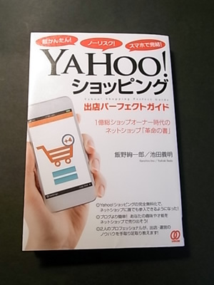 yahoo-shopping-book.jpg