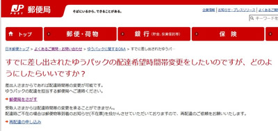 日本郵便 ホームページ