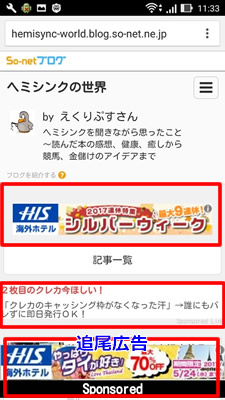 so-netブログ スマホ表示 広告