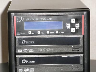 CD/DVD デュプリケーター