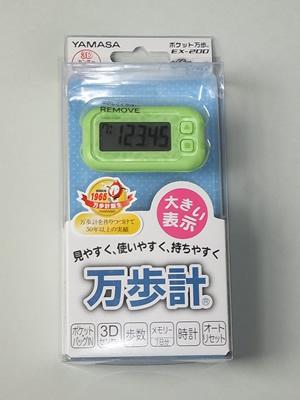 山佐(YAMASA) 万歩計EX-200
