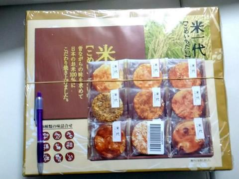 丸彦製菓 米一代