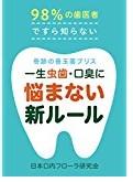 一生 虫歯・口臭に悩まない新ルール