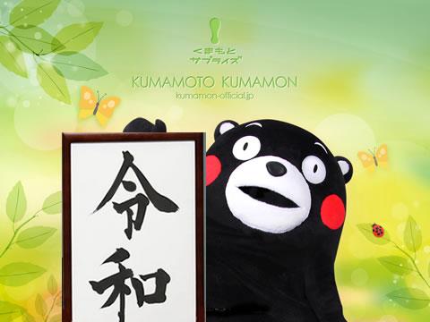 kumamon-reiwa.jpg