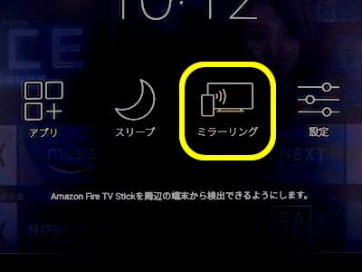 テレビ画面 Fire TV