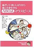 歯ぎしり・食いしばりから歯と全身を守るABO式マウスピース