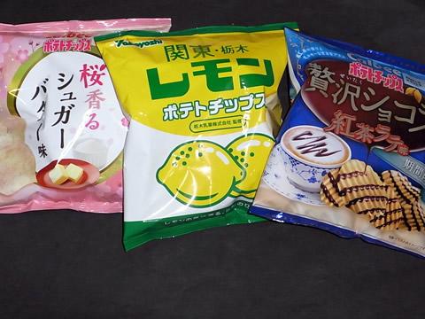 2019年 甘いポテトチップス
