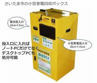 さいたま市の小型家電回収ボックス