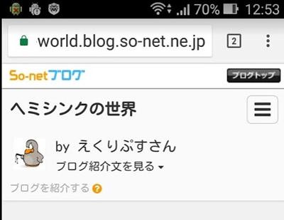スマホで見るSSL化されたso-netブログ