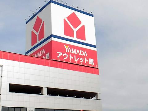 ヤマダ電機アウトレット館